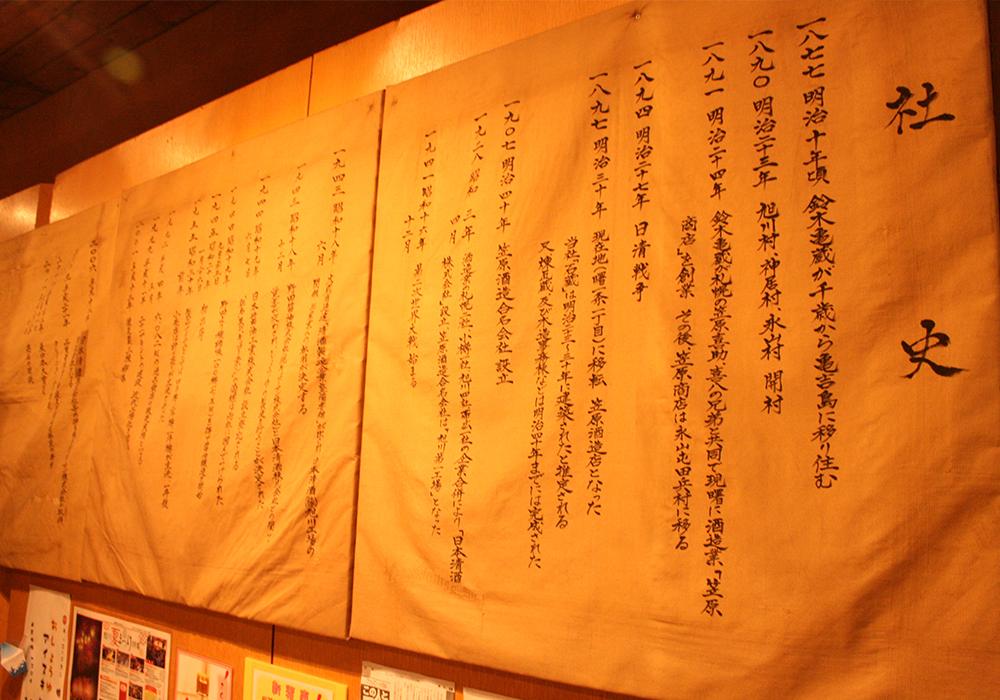 日本醤油工業社史