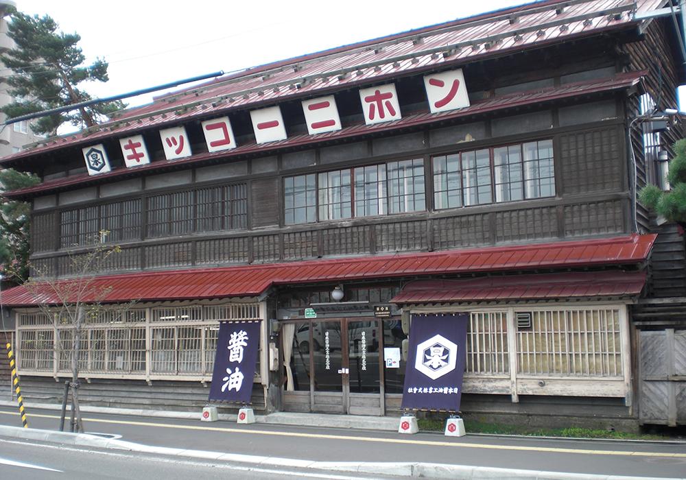 日本醤油工業外観