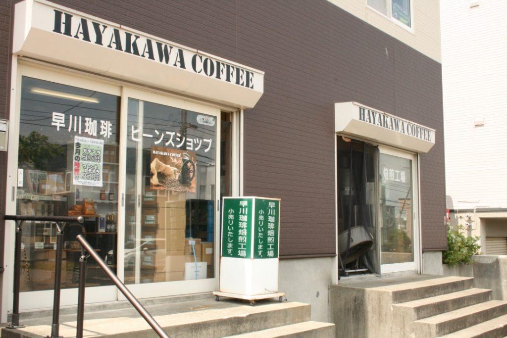 早川コーヒー外観