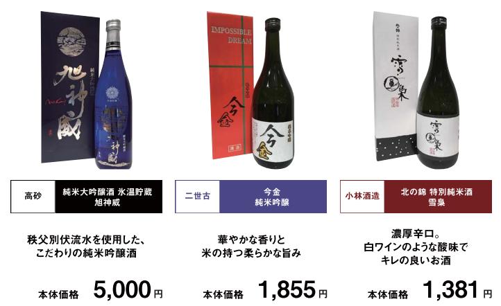 高砂酒造二世古酒造小林酒造のお酒を3種類