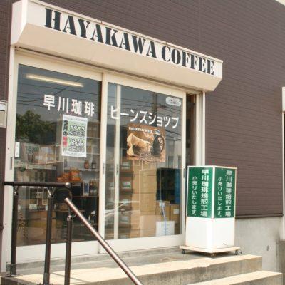 有限会社早川コーヒーのポートレイト