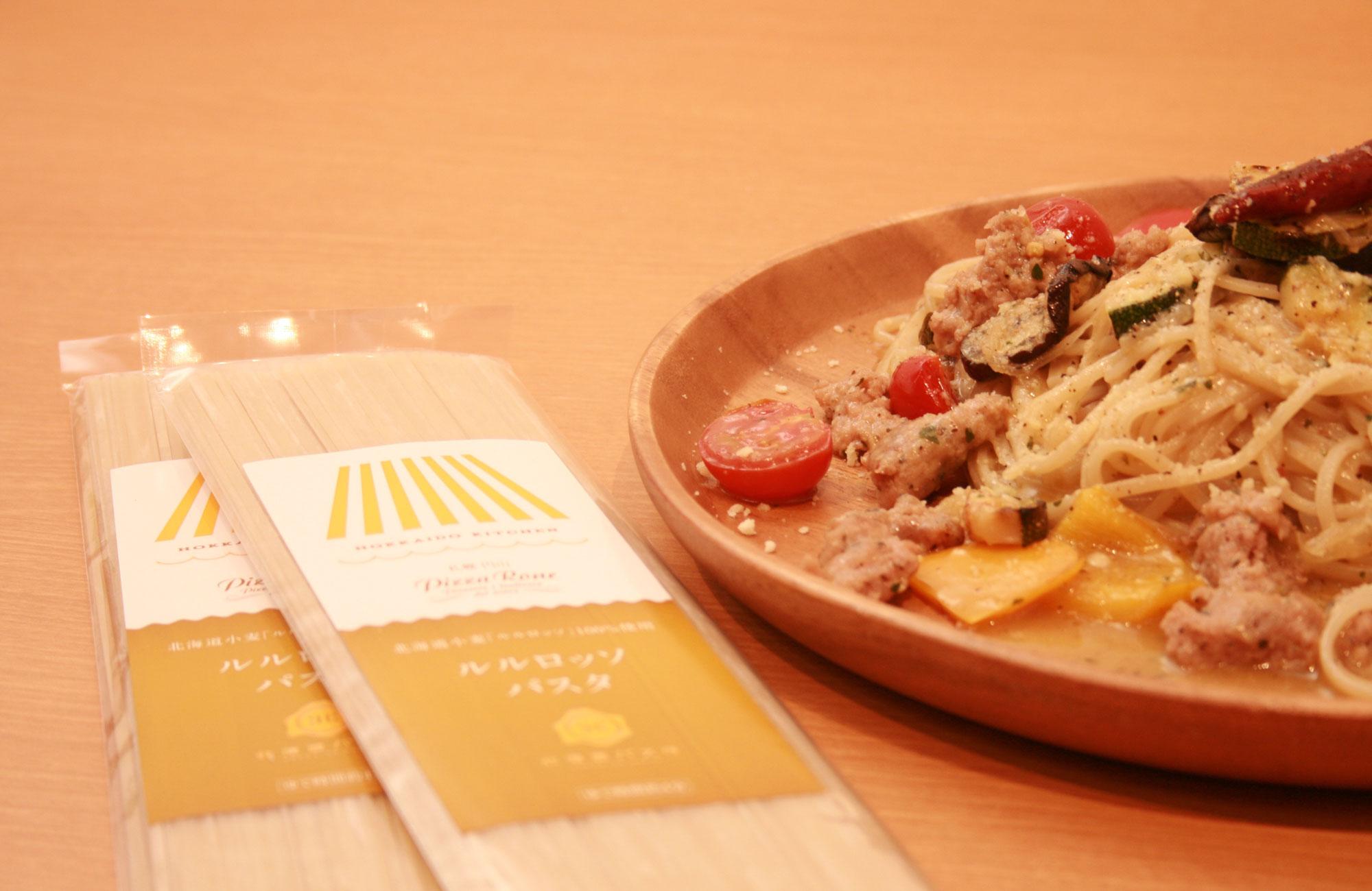 アエイインターワールド 北海道産小麦100% ルルロッソパスタ サルシッチャ