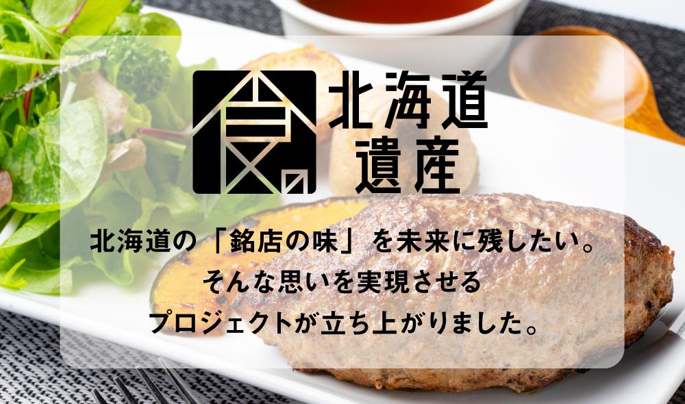 食の北海道遺産ロゴイメージ
