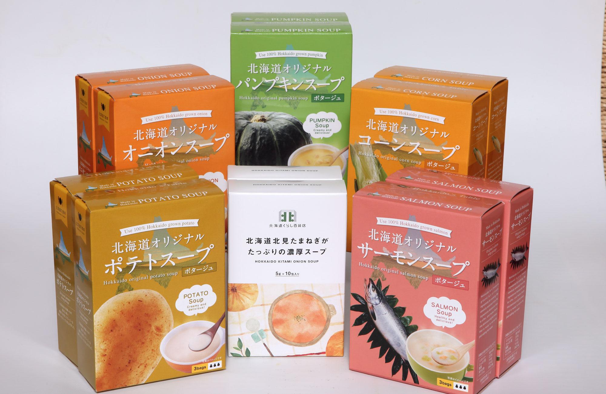 北海道オリジナルスープ